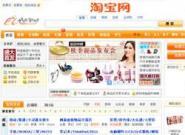 China's eBay Taobao.com will 1