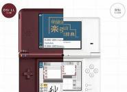 Review: Nintendo DSi XL im